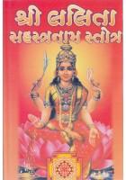 Shri Lalita Sahashtra Naam Strotram