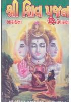 Shri Shiv Pujan Aradhna - Upasana