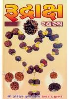 Rudraksh Rahashya