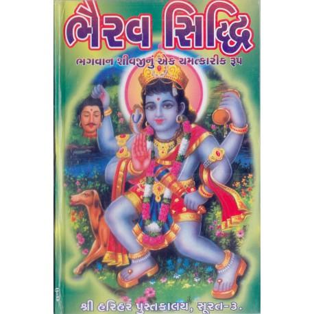 Bhairav Siddhi
