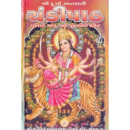 Durga Saptashati Chandipaath