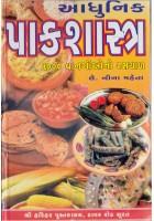 Adhunik Pakshashtra