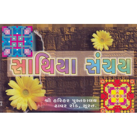 Sathia Sanchay