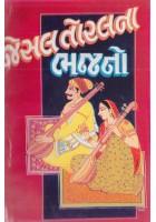 Jesal Toral Na Bhajano