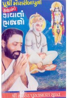 Pujya Shri Morari Bapu Ni Katha Ma Gavata Bhajano