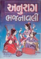 Anurag Bhajanavali