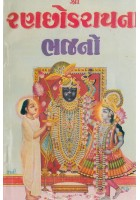 Shri Ranchhodrai Bhajanavali