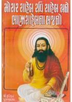 Morar Saheb, Ravi Saheb Ane Bhan Saheb Na Bhajano