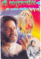 Shri Anup Jalota Na Kanthe Gavayela Lokpriya Bhajano
