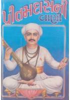 Shri Pritamdas Ni Vaani