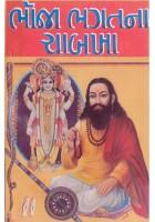 Bhoja Bhagat Na Chabkha