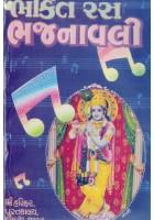 Bhkatiras Bhajanavali