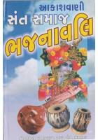Aakashvani Sant Samaj Bhajanavali