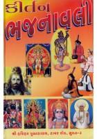 Kirtan Bhajanavali