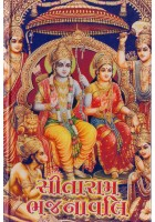 Sitaram Bhajavali