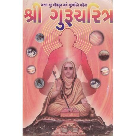 Guru Charitra (Shri Guru Bhakti Mahima)