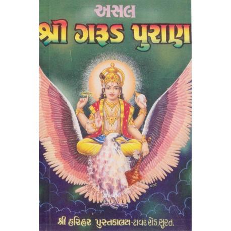 Garud Puran
