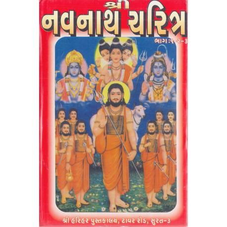 Shri Navnath Charitra