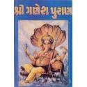 Shri Ganesh Puran