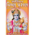 Sankshipta Vishnu Puran