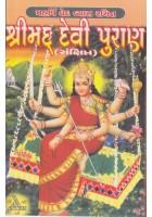Sankshipta Devi Puran