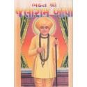 Bhakta Shri Jalaram Bapa
