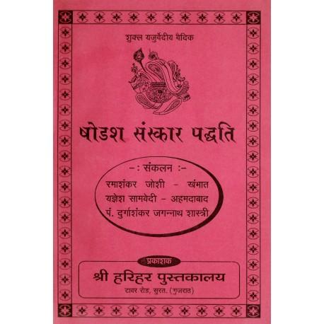 Shodash Sanskar Paddhati