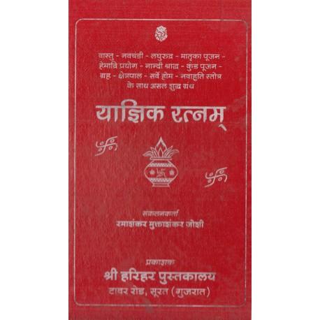 Yagnik Ratnam (Sanskrit