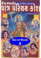 Shrimad Bhagvad Geeta Patra Parichay Kosh