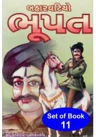 Saurashtra Na Baharvatiya