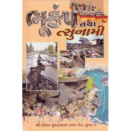 Bhukamp Tatha Tsunami