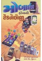 Mobile Phone Ni Technolog