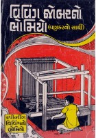 Weaving Jober No Bhomiyo
