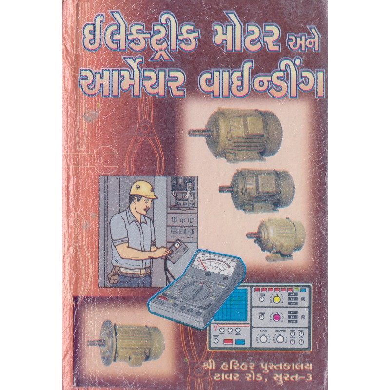 Electric Motor Ane Armechor Winding - Shree Harihar Pustakalay