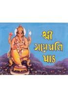 Ganpati Paath