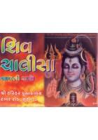 Shri Shiv Chalisa