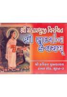 Shri Sudarshan Kavacham