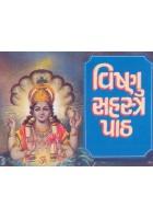 Vishnu Sahastra Paath