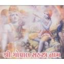 Shri Gopal Sahastra Nam