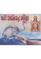 Shri Gajendra Moksh