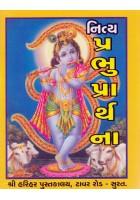 Nitya Prabhu Prarthana