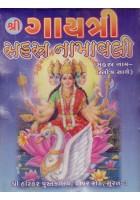 Shri Gayatri Sahastra Namavali