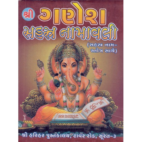 Shri Ganesh Sahastra Namavali