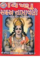 Shri Vishnu Sahastra Namavali