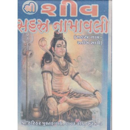 Shri Shiv Sahastra Namavali