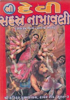 Shri Devi Sahastra Namavali