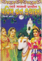 Pavitra Vrat Kathao