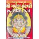 Shri Ganesh Sankasht Chaturthi Na Vrato