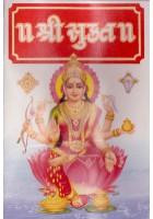 Shri Suktam