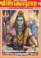 Page : 896 Shiv Puran Mahatamya - Vidhyeshwar Sanhita - Rudra Sanhita - Shatsurdra Sanhita - Kotirudra Sanhita - Uma Sanhita - Kailash Sanhita - Vayaviya Sanhita - Jyotira Linga - Shiv Tandav Strotra - Mrutyunjaya Strotra and Asal Shivgeeta